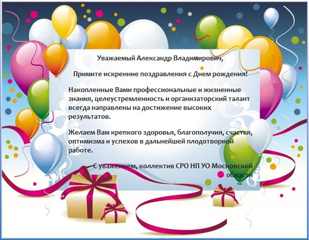 Оригинальное поздравление александру с днем рождения